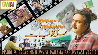 Mehkma-e-Makholiat Episode 9: BREAKING NEWS-SC Panama Papers Case Verdict: GupShup with Aftab Iqbal