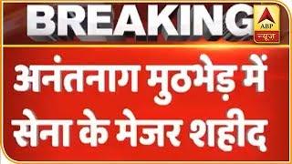 जम्मू कश्मीर: अनंतनाग और पुलवामा में आतंकी हमला, सेना के एक मेजर शहीद, कई जवान जख्मी, एक आतंकी भी ढे