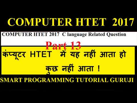 computer htet video tutorial 2017  in hindi part 13|| computer htet video tutorial part 13