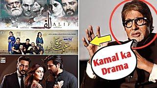 Amitabh bachchan on Pakistani Dramas    Ehd e wafa    Meray Paas Tum Ho    Alif