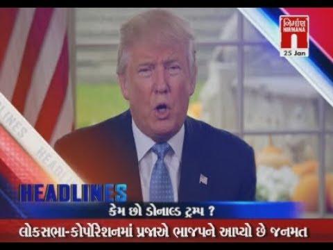 Xxx Mp4 આજના તાજા ગુજરાતી સમાચાર 25 01 2020 સમાચાર Today News । Breakingnews Nirmana News 3gp Sex