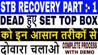 Machine OTP illegal Set Top Box ko Kaise Repair karen | Pagaria