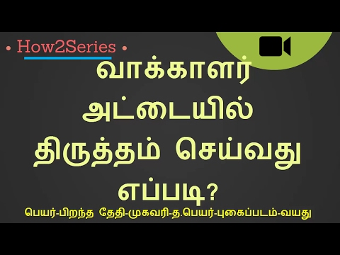 How to | Correct | Voter ID Card | Online | Tamil nadu | Tamil Tutorial | Nvsp.in | Name | Address