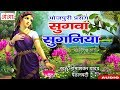 Download भोजपुरी प्रसंग - सुगवा सुगनिया - 2018 Bhojpuri Lokkatha Prasang | Prasang By Rama Shankar Yadav MP3,3GP,MP4