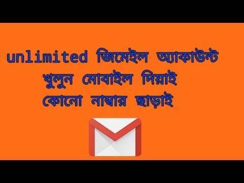 How to create unlimited gmail account without number verification