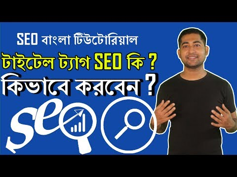 SEO Bangla Tutorial - How to Optimize Title Tag for Better Google Ranking - Title Tag SEO