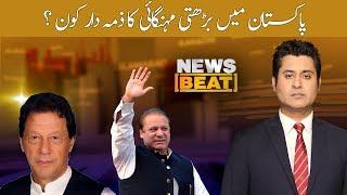 Mehngai ka zimedar kon? | News Beat | SAMAA TV | 10 January 2020