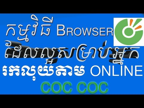 How to install coc coc browser ,browser for pc khmer