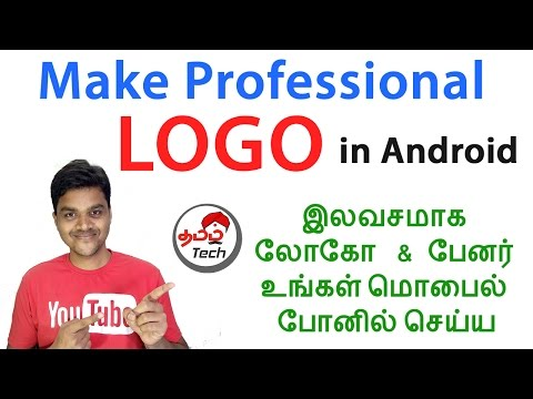 How to Create Logo and Banners in your Smartphone for FREE - இலவசமாக லோகோ செய்ய | Tamil Tech