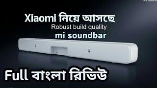 MI soundbar full bangla review