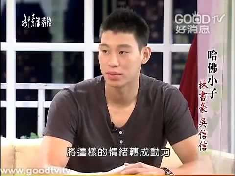 Jeremy Lin talks about dealing with Asian Racism, Discrimination and Ignorance [Taiwanese TV]