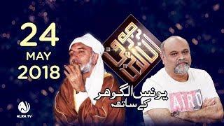 🔴 Sufi Online with Younus AlGohar | ALRA TV | 24 May 2018