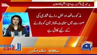 Kia Opposition Ka Sadiq Sanjerani Ko Hatana Hukumat Ko Dhachka Dega?