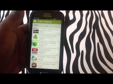 Set Arabic Language on Samsung Galaxy S3