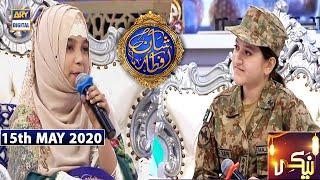 Shan-e-Iftar   Segment - Naiki [Make A Wish Foundation]   15th May 2020