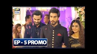 Koi chand Rakh Episode 5 ( Promo ) - ARY Digital Drama