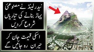 Netherlands Plan to Build a Mountain   Urdu / Hindi