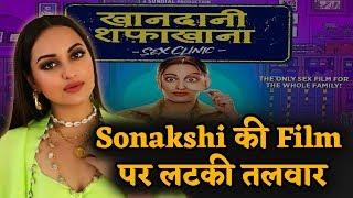 Khandaani Shafakhana पर शुरू हुआ विवाद, Film की Release पर लग सकती है रोक