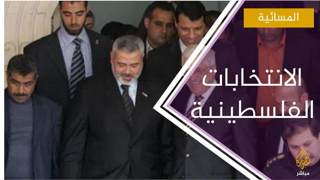 السلطة الفلسطينية تحدد موعد الانتخابات التشريعية والرئاسية