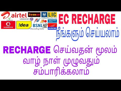 How to earn money via Mobile recharge|free recharge tamil|How to make EC recharge|