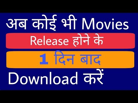 How to download new latest movie HD for free on Android 100%