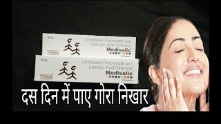 Medisalic Cream Ointment Full Review In Hindi