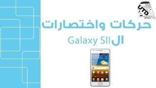 📱 حركات واختصارات الجالكسي إس تو Galaxy SII 📱