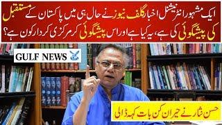 ایک مشہور انٹرنیشنل اخبار گلف نیوز نے حال ہی میں پاکستان کے مستقبل کی پیشگوئی کی ہے،