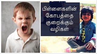 Tips To Reduce Anger in Kids | குழந்தைகள் கோப்பட்டால் எப்படி சரி செய்வது | Tamil Parenting Tips
