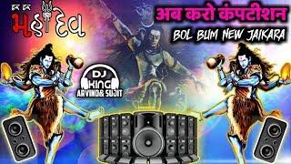 Bam Bam Bol Raha Hai Kashi (Hard Dholki Mix) BY ''Dj Prince