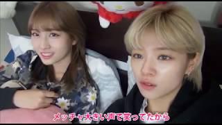 【TWICE/日本語】ルームメイトのモモとジョンヨンの会話がかわいい
