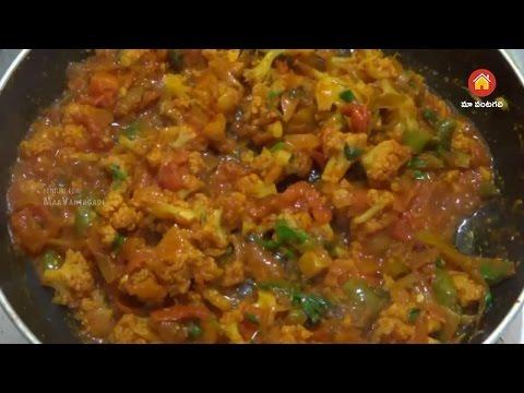 Cauliflower Tamato Curry Vegetable Recipe by Maa Vantagadi (కాలిఫ్లవర్  టమాట కూర )