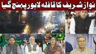 Qafila Nawaz Ka Lahore Pohanch Gaya! - Express Special Transmission With Imran Khan - 12 August 2017
