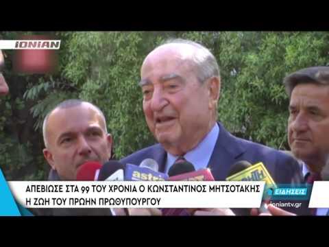 ΕΛΛΑΔΑ   Aπεβίωσε στα 99 του χρόνια ο Κωνσταντίνος Μητσοτάκης