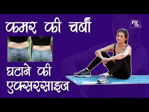कमर के किनारों की चर्बी घटाने की एक्सरसाइज | Exercise To Remove Side Waist Fat