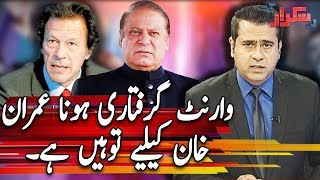 Takrar with Imran Khan - Kaptaan Ko Fori Arrest Kiya Jaye - 17 October 2017 | Express News