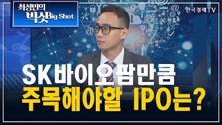 SK바이오팜만큼 주목해야할 IPO는?/기관의 눈/최성민의 빅샷/한국경제TV