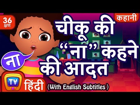 Xxx Mp4 चीकू की Quot ना Quot कहने की आदत Chiku Says Quot No Quot More Hindi Kahaniya Moral Stories For Kids ChuChu TV 3gp Sex