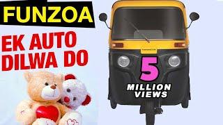 EK AUTO DILWA DO एक ऑटो दिलवा दो FUNNY SONG | MIMI TEDDY | BOJO TEDDY | FUNZOA