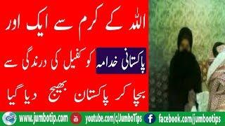 الحمدللہ ایک اور پاکستانی خدامہ کو کفیل کی درندگی سے بچا کر پاکستان پہنچا دیا گیا | Jumbo Tips