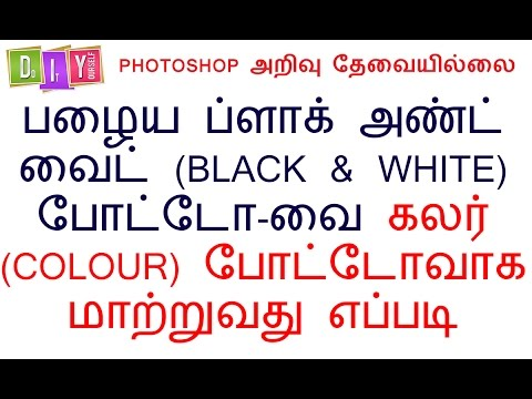 HOW TO | CONVERT OLD BLACK AND WHITE | PHOTO | TO | COLOUR | EXPLAINED IN TAMIL