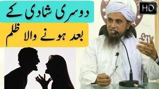 Dusri Shadi Ke Baad Hone Wala Zulm   Mufti Tariq Masood [HD Clip] Islamic Group