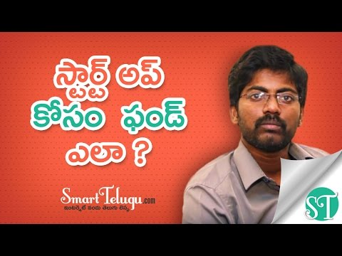 How To Get Funding For My StartUp? | Government Funding Schemes In  Telugu Video | SmartTelugu