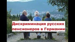 Русские пенсионеры в германии. Пенсионная реформа 2019.