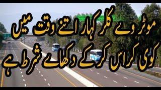 motorway Islamabad to Lahore