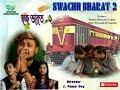 Swachh Bharat 2 || Tripura Udaipur Youtuber || Panna Dey