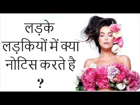What Boys Notice In Girls ? 3 Things Hindi  लड़के लड़कियों को क्योँ देखते है?