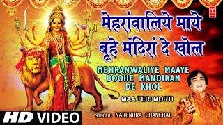 Mehranwaliye Maaye Boohe Mandiran De Khol [Full Song] Maa Teri Murti