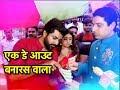 Download Banaras Dayout With Juhi Parmar, Manish Goyal & Shakti Anand! MP3,3GP,MP4