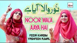 2020 Milad Special Nasheed | Noor Wal Aaya Hai | Fozia Khadim & Yashfeen Ajmal | New Rabi Ul Awal